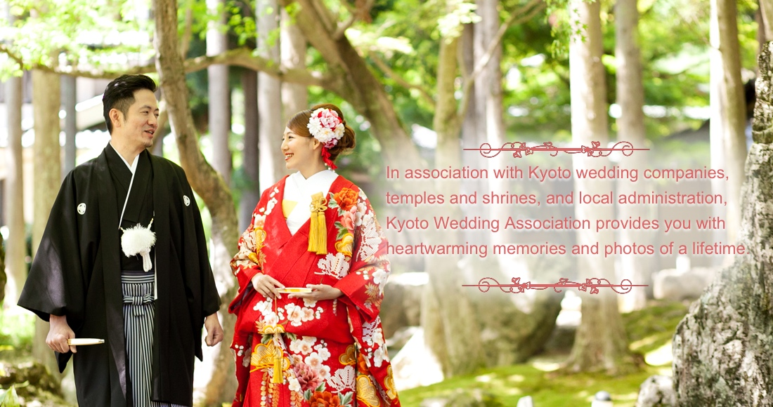 In association with Kyoto wedding companies, temples and shrines, and local administration, Kyoto Wedding Association provides you with heartwarming memories and photos of a lifetime.